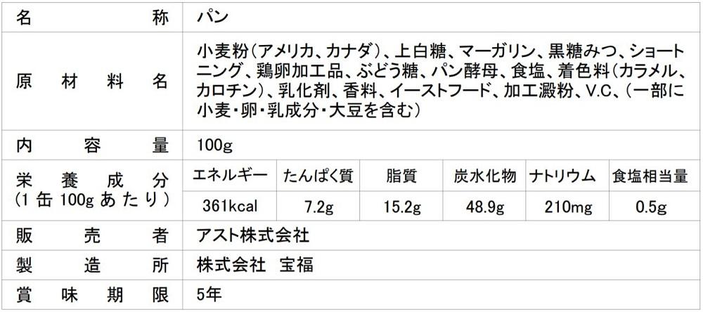 新・食・缶 ベーカリー<黒糖>