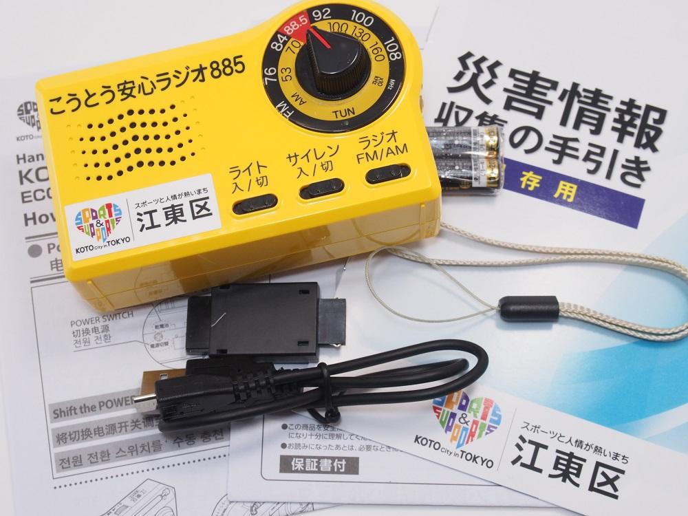 こうとう安心ラジオ885