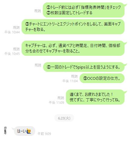 f:id:baghdad-poo-chan:20200626004758p:plain