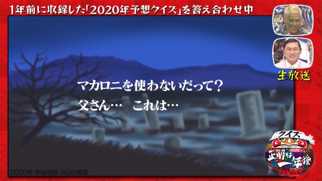 f:id:bagpipe_ps:20210101180857j:plain