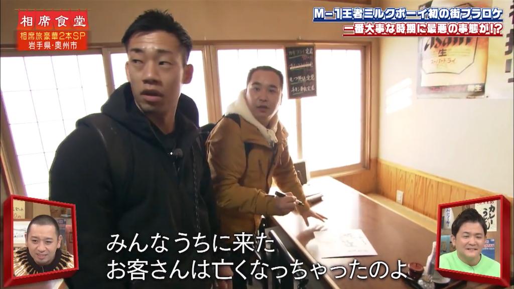 Amazonプライム 菊池風磨 相席食堂 cdn.snowboardermag.com: 相席食å