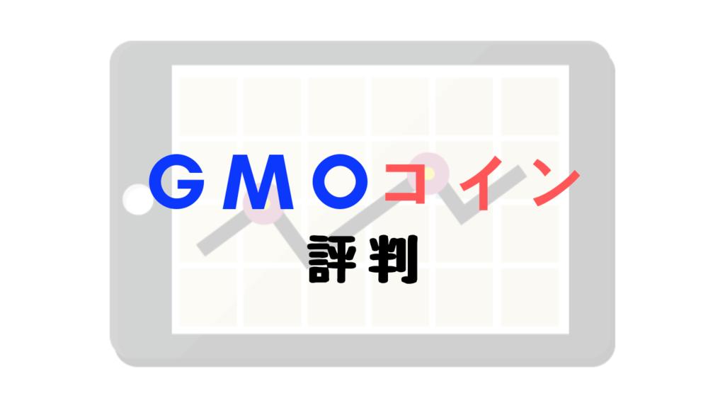 gmo コイン