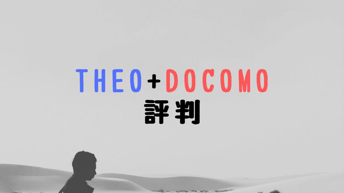 THEO+docomo評判
