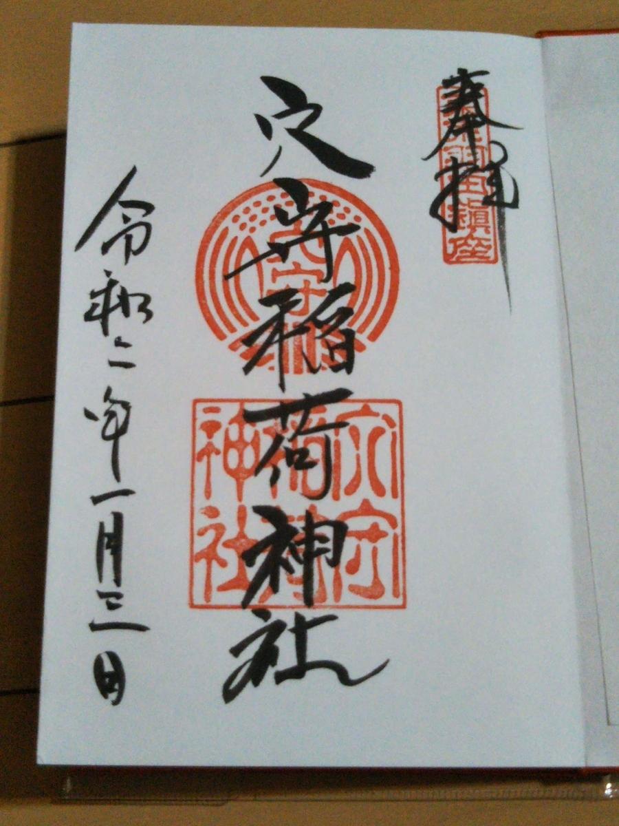 f:id:baikuyadaisuke1:20200106220436j:plain
