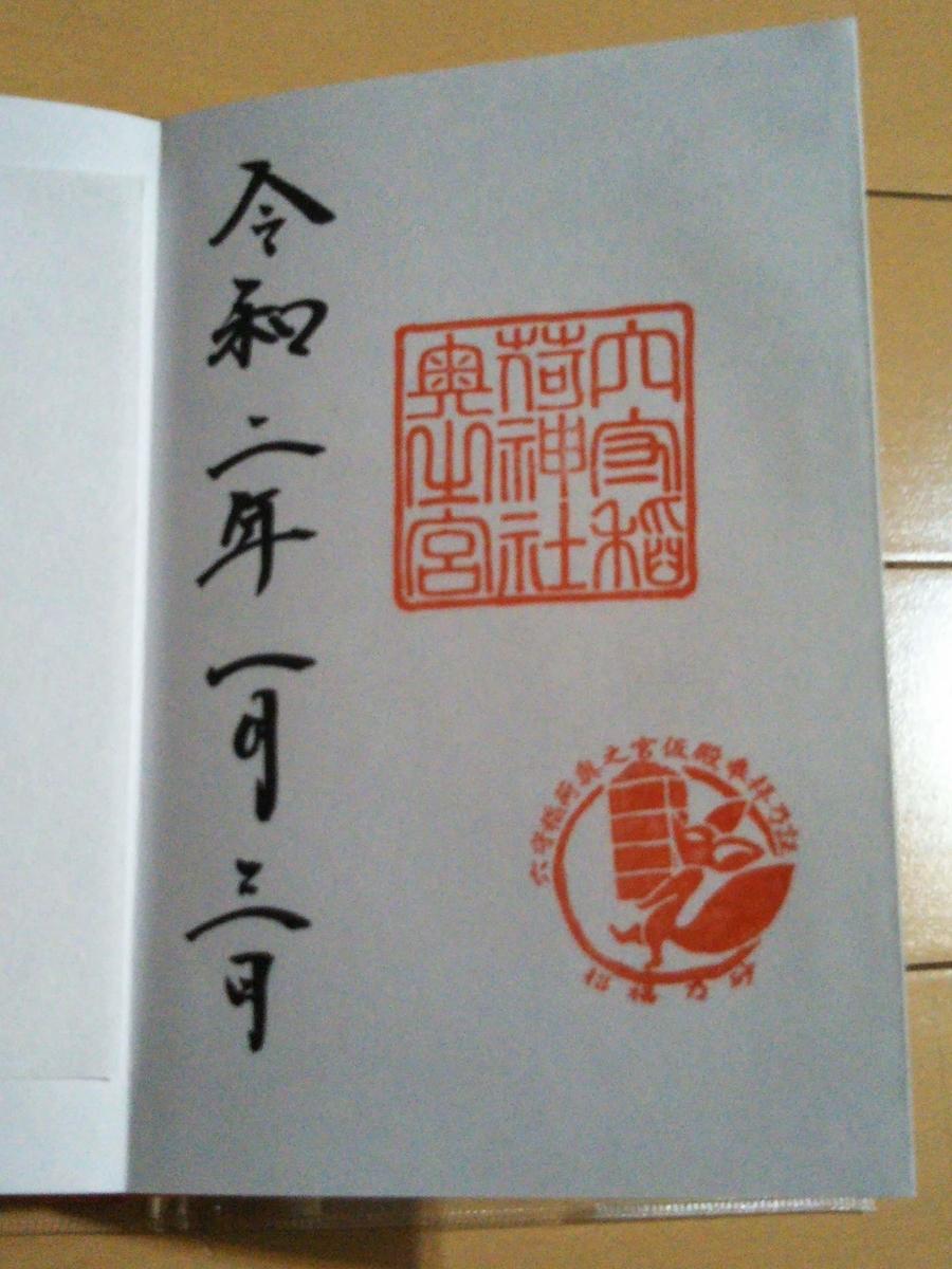f:id:baikuyadaisuke1:20200106220442j:plain