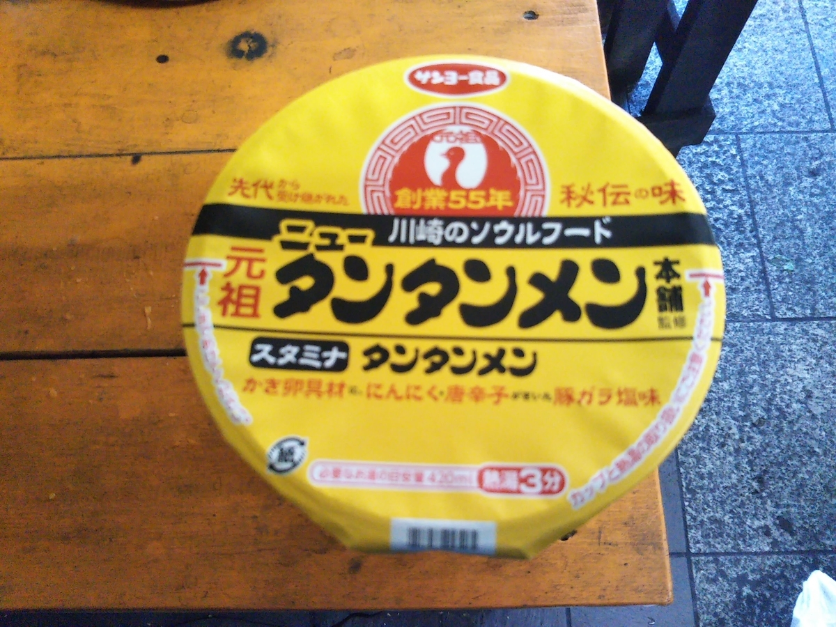 f:id:baikuyadaisuke1:20200113151410j:plain