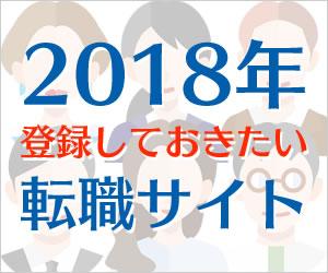 2018年登録しておきたい転職サイト