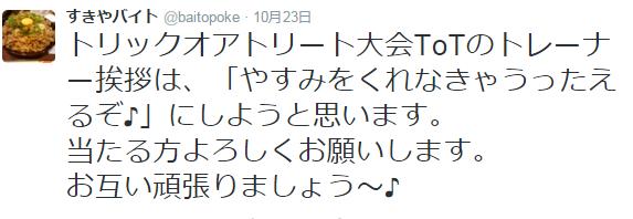 f:id:baitopoke:20151026114715p:plain
