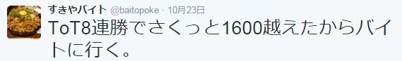 f:id:baitopoke:20151026114727p:plain