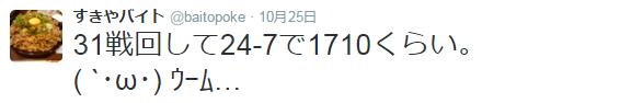 f:id:baitopoke:20151026114747p:plain