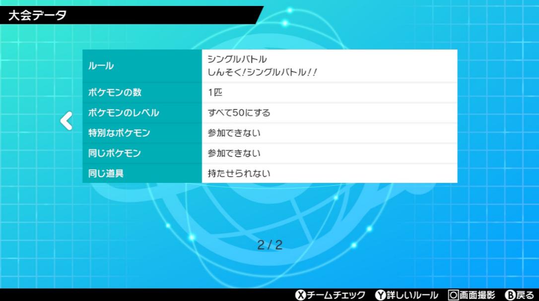 f:id:baitopoke:20200322200748p:plain