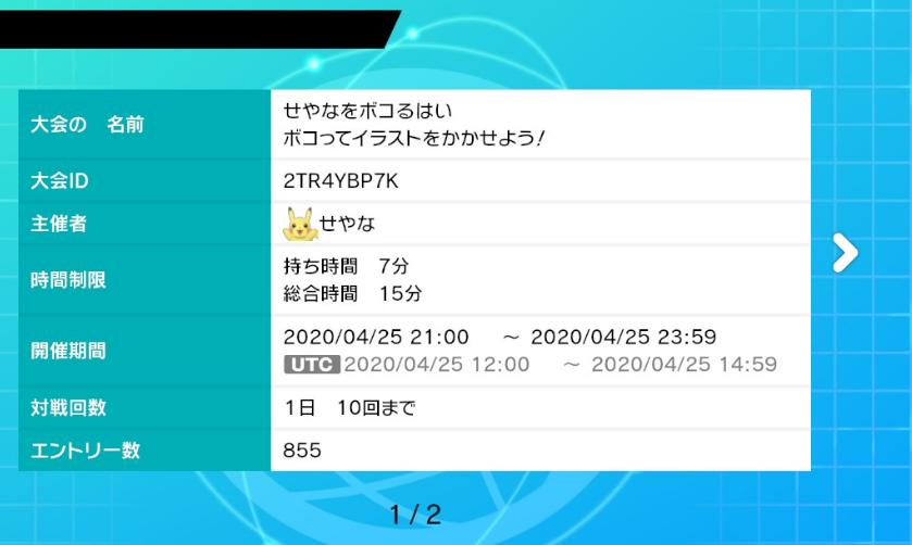 f:id:baitopoke:20200426191529p:plain