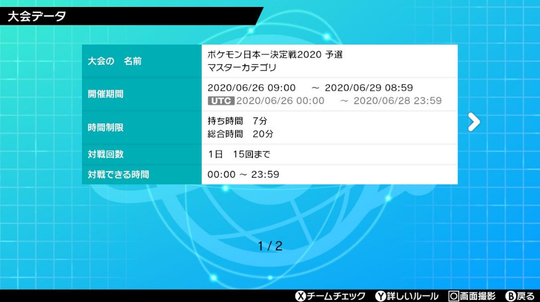 f:id:baitopoke:20200626112107p:plain