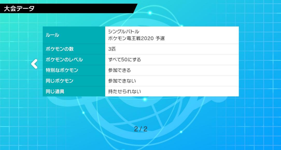 f:id:baitopoke:20201212075006p:plain