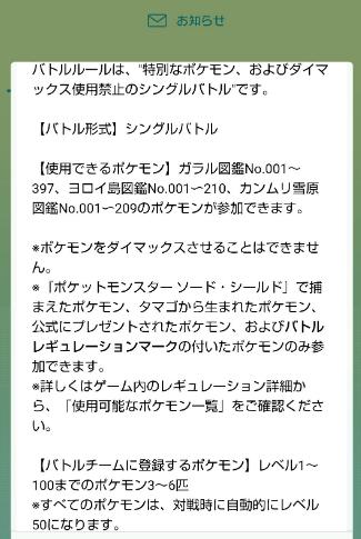f:id:baitopoke:20210305103613p:plain