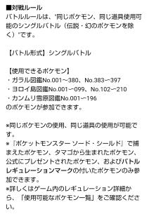 f:id:baitopoke:20210603144507p:plain
