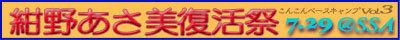 紺野あさ美復活祭ベースキャンプ