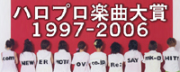 ハロプロ楽曲大賞1997-2006