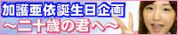 加護亜依さん誕生日企画 〜二十歳の君へ〜