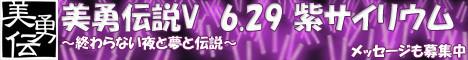 美勇伝説V 6.29  〜終わらない夜と夢と伝説〜