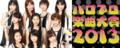 ハロプロ楽曲大賞2013-01