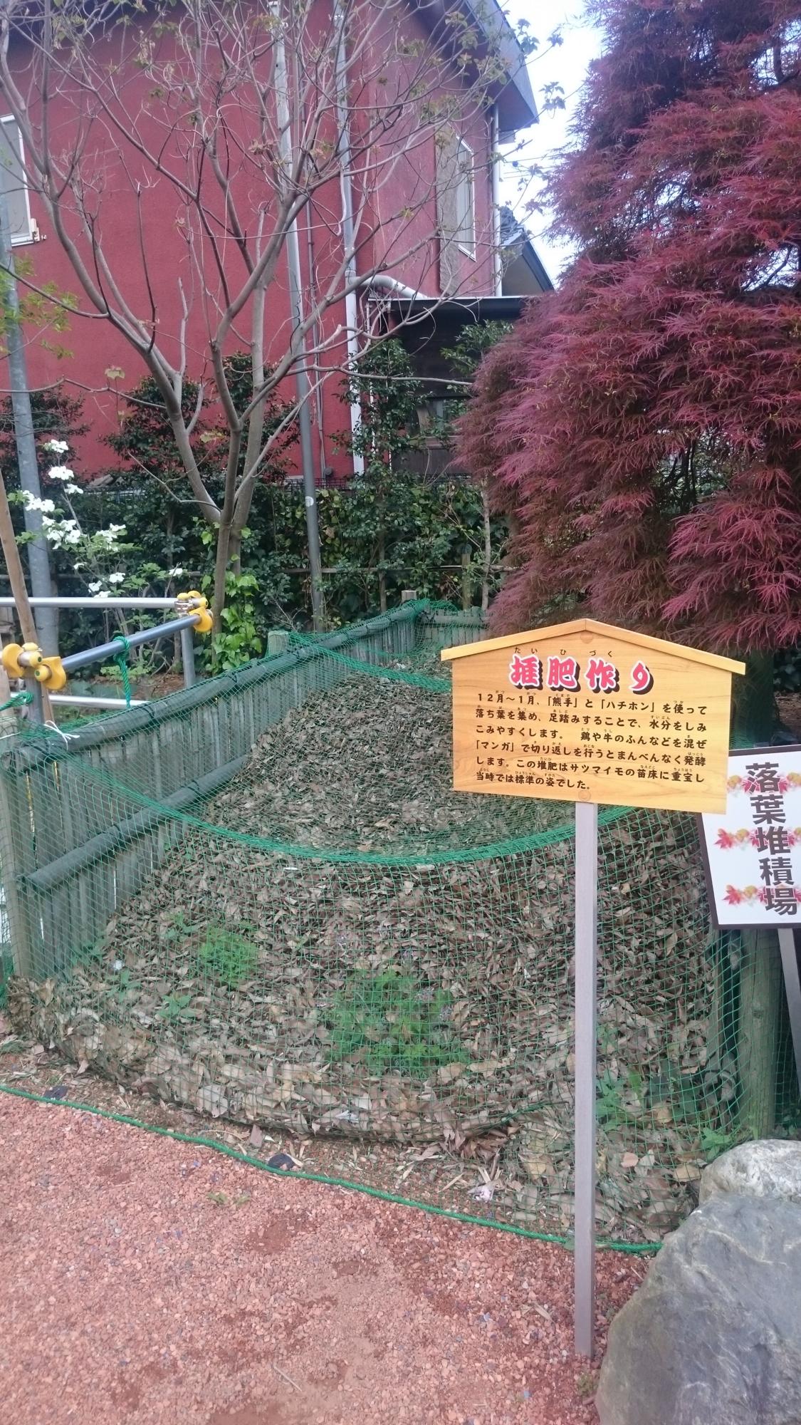 三富今昔村語りべ館 堆肥作り