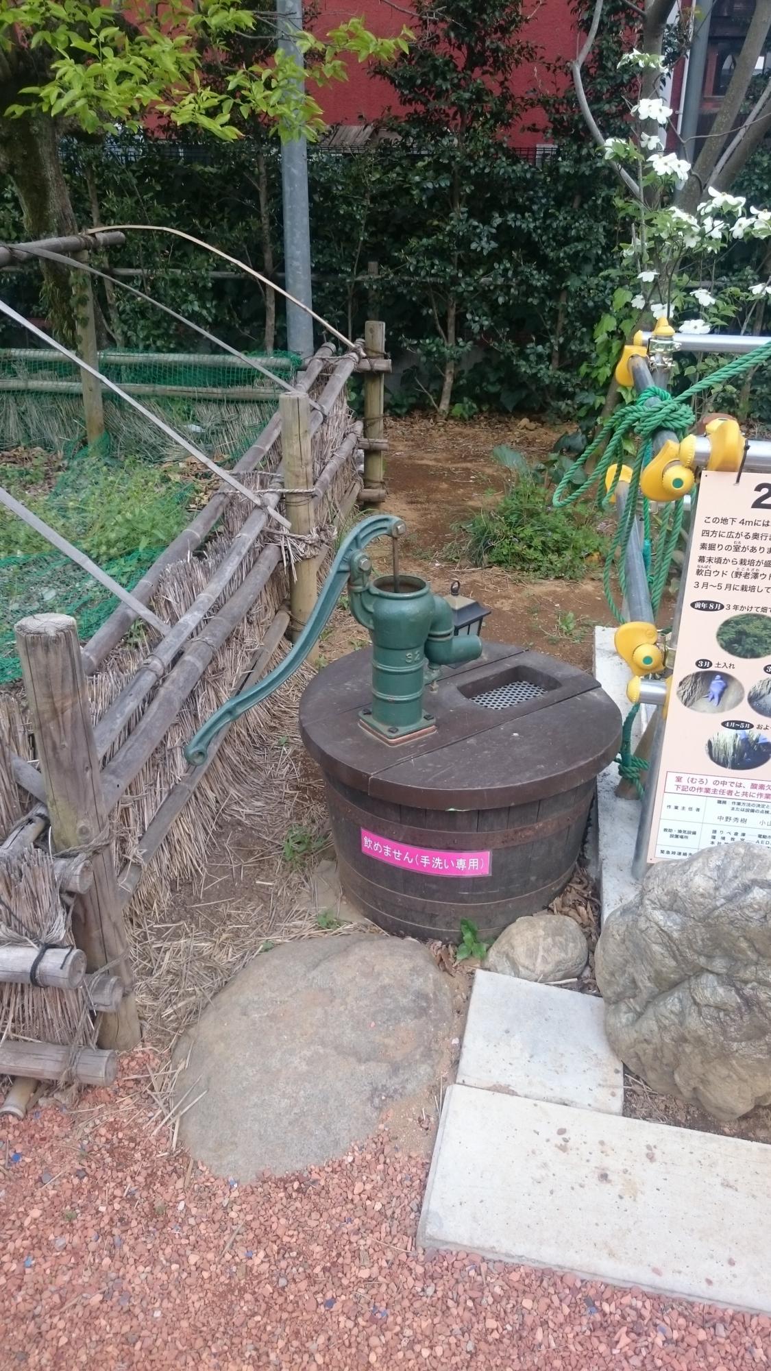 三富今昔村語りべ館 手洗い用の井戸