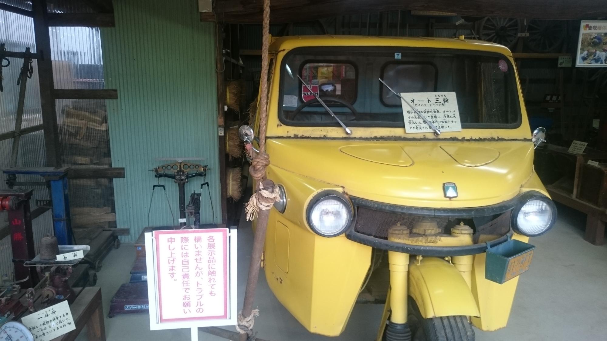 三富今昔村おもしろ館 オート三輪
