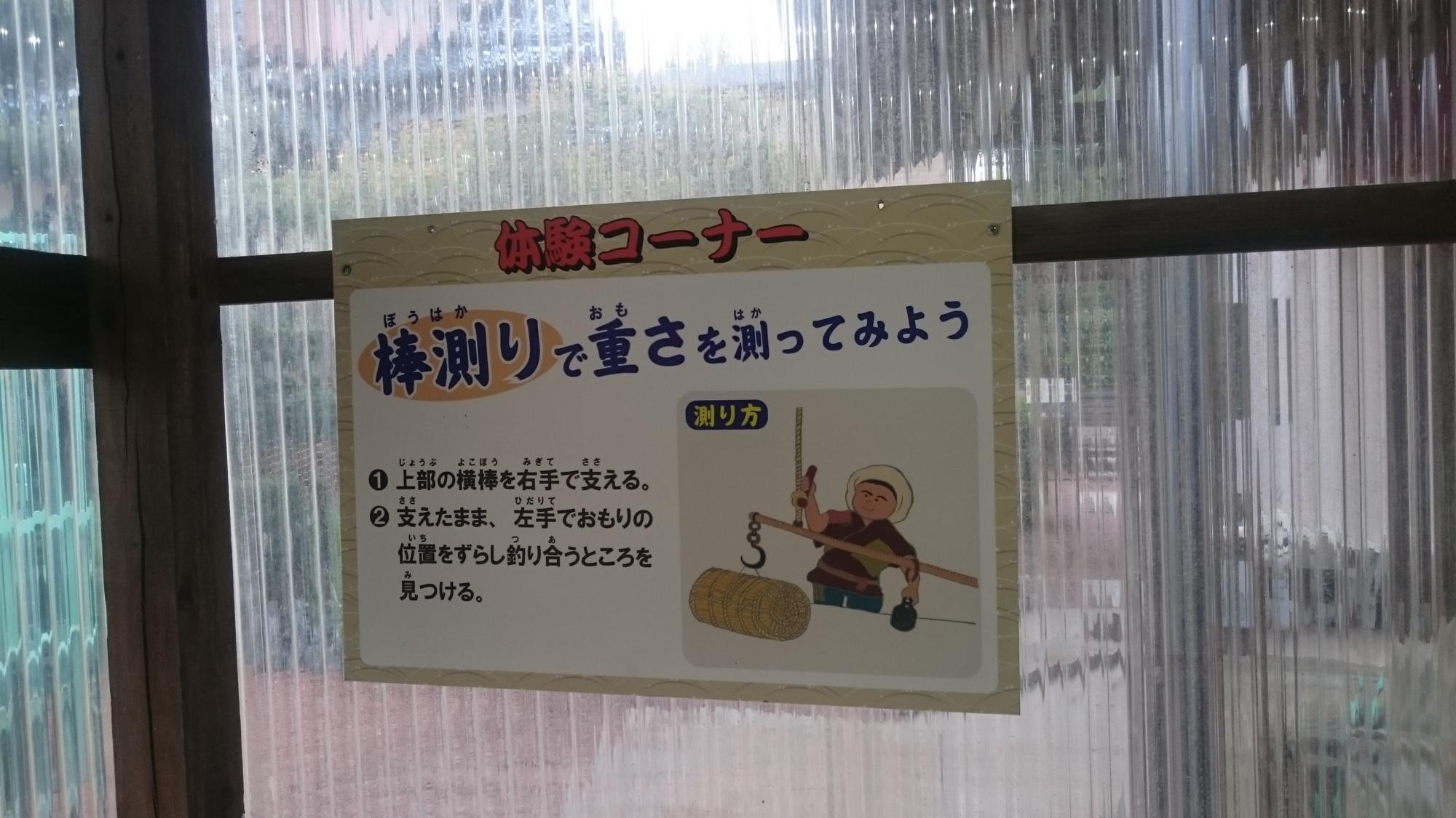 三富今昔村おもしろ館 棒はかり体験コーナー