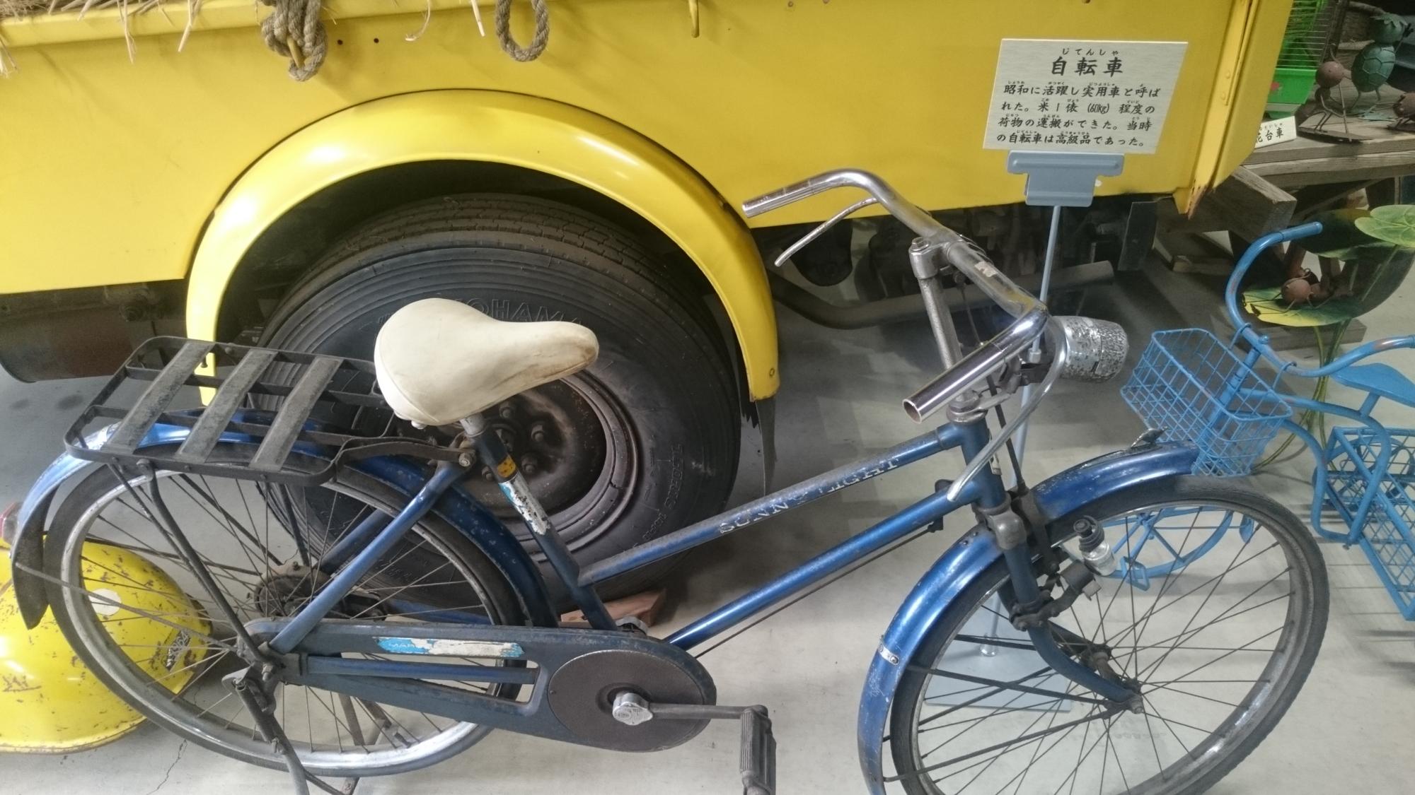 三富今昔村おもしろ館 「実用車(自転車)」