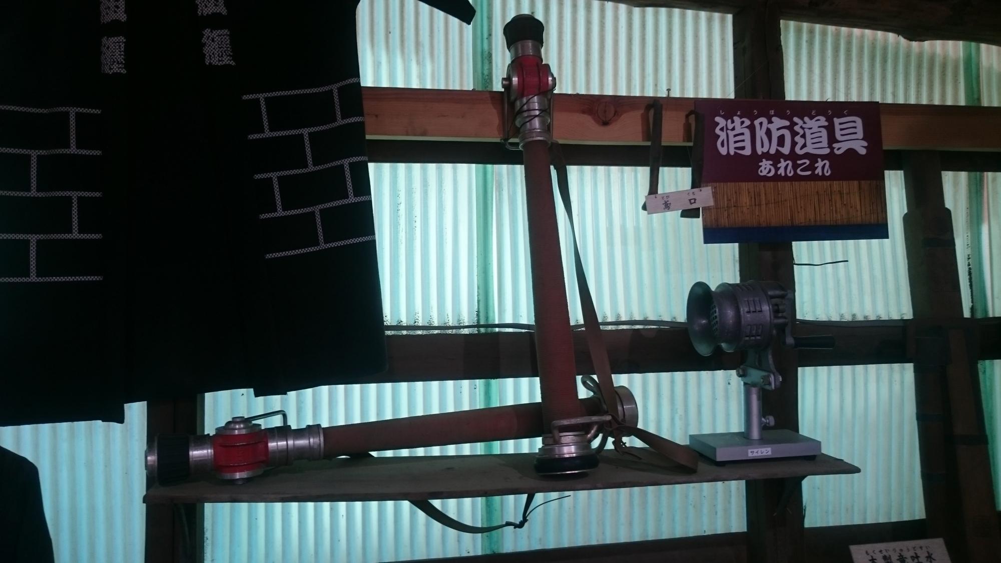 三富今昔村おもしろ館 消防道具あれこれ