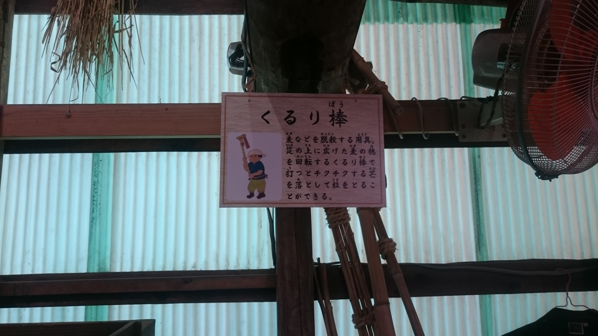 三富今昔村おもしろ館 くるり棒