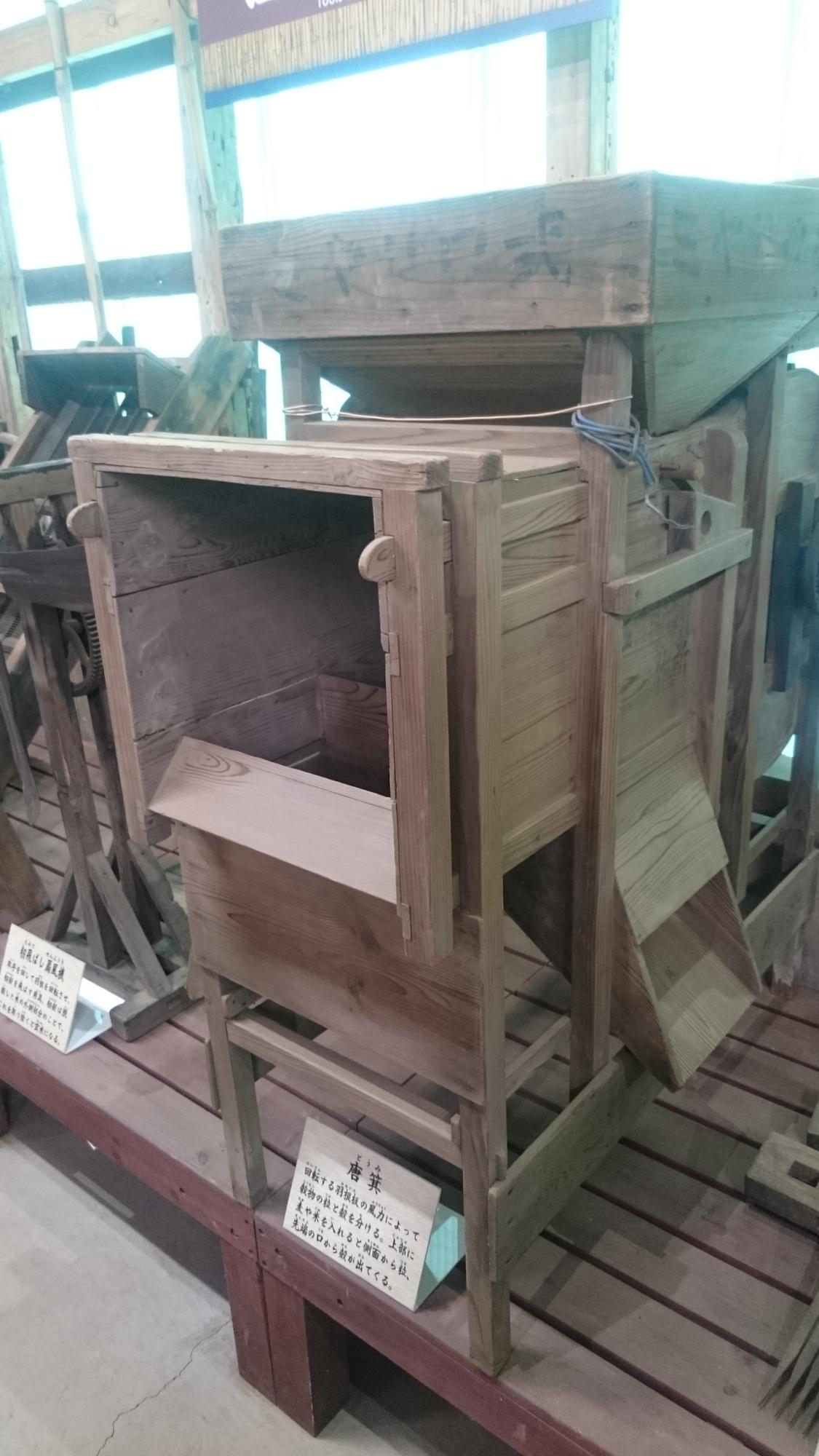 三富今昔村おもしろ館 籾飛ばし扇風機
