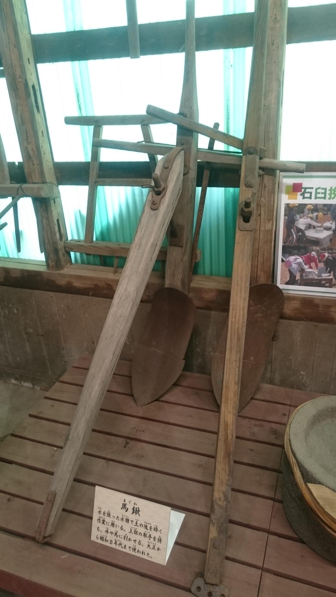 三富今昔村おもしろ館 馬鍬