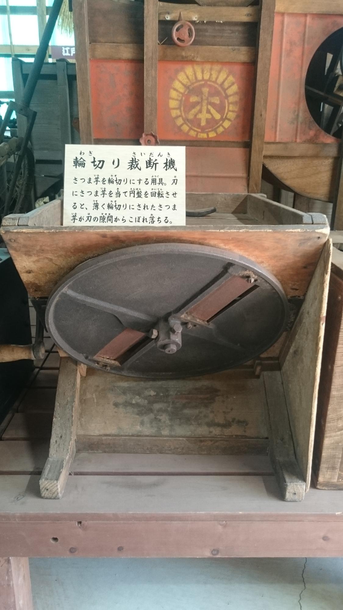三富今昔村おもしろ館 サツマイモ用の輪切り裁断機