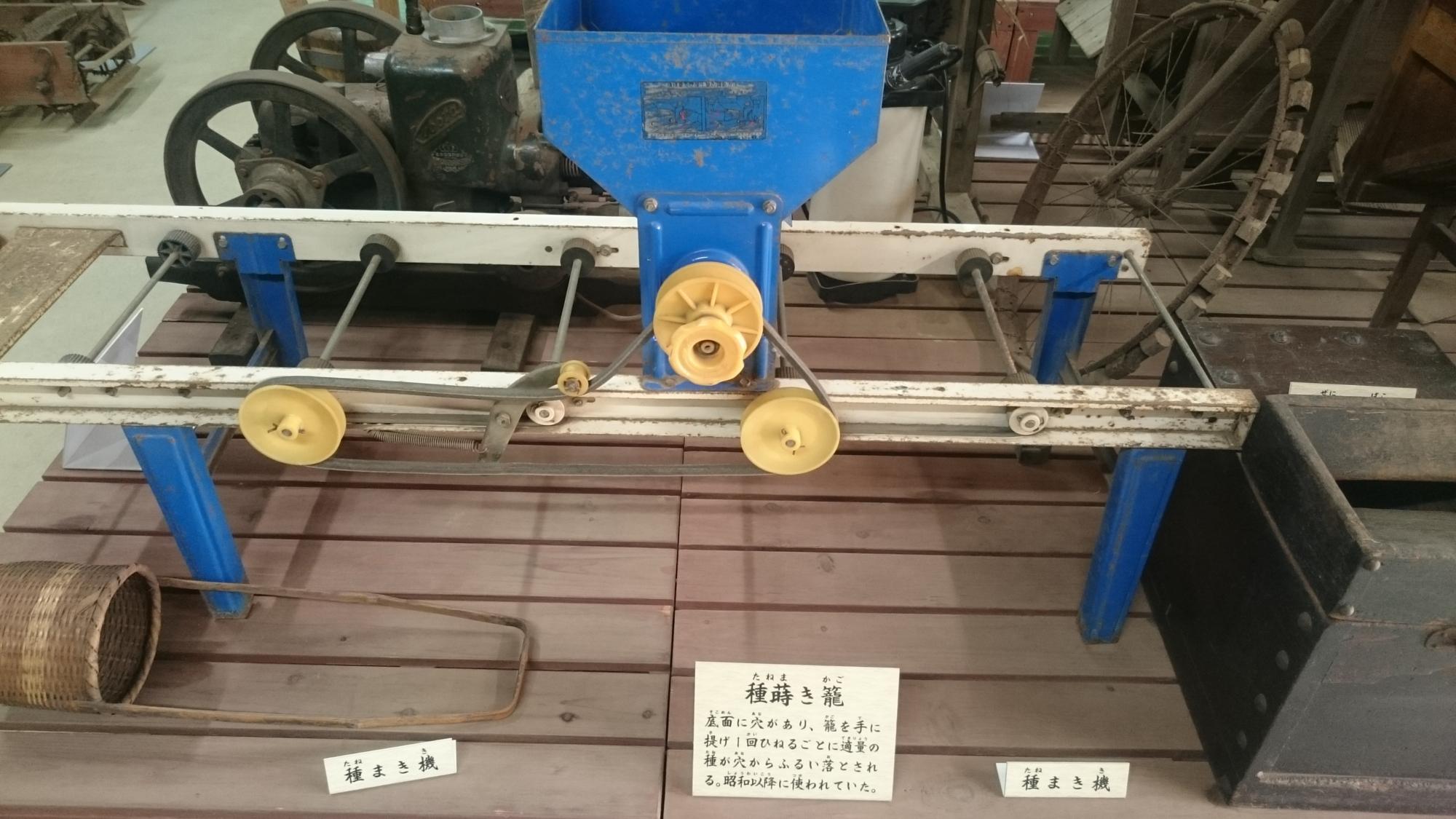 三富今昔村おもしろ館 種まき機