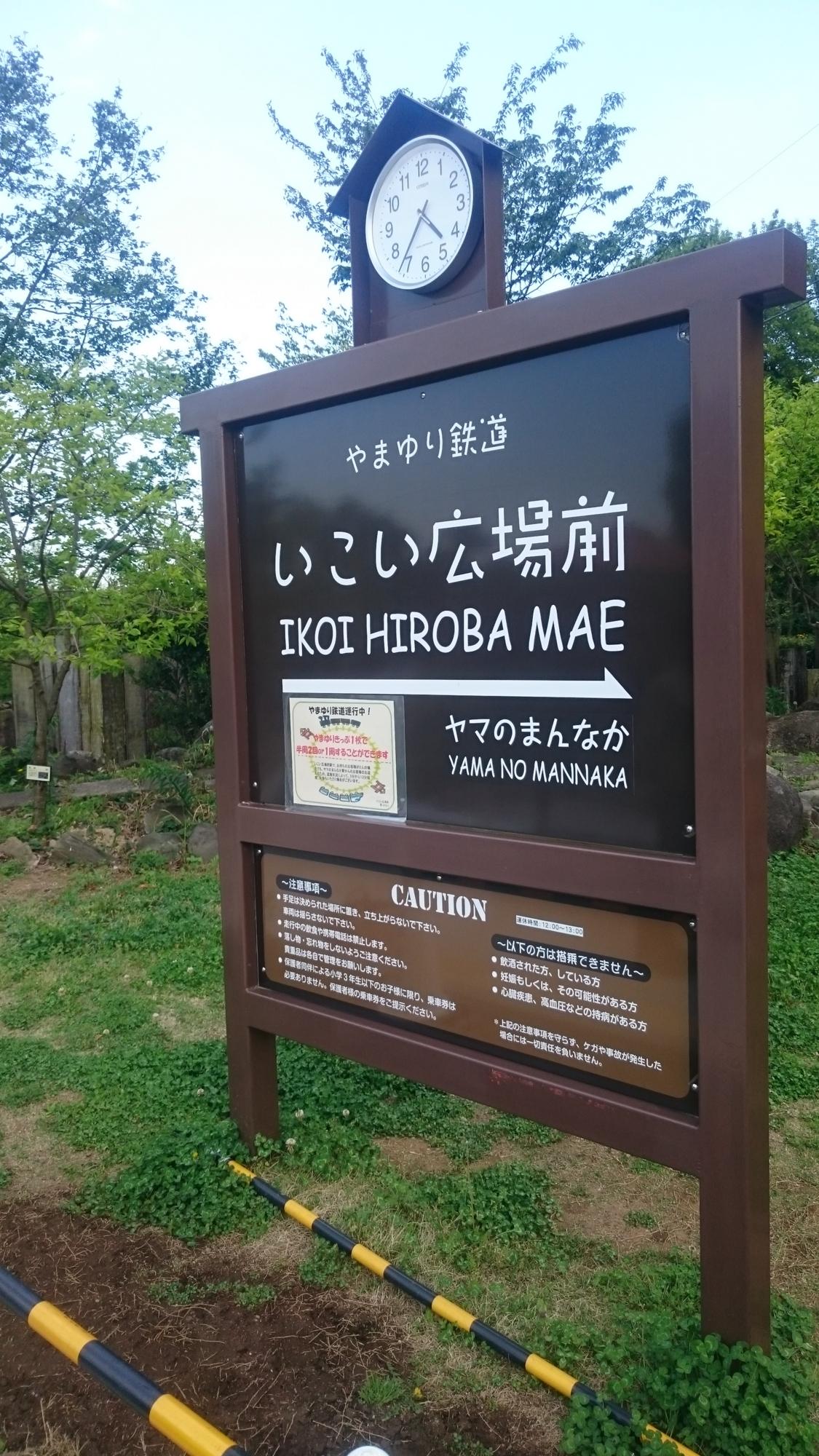 三富今昔村 やまゆり鉄道案内板