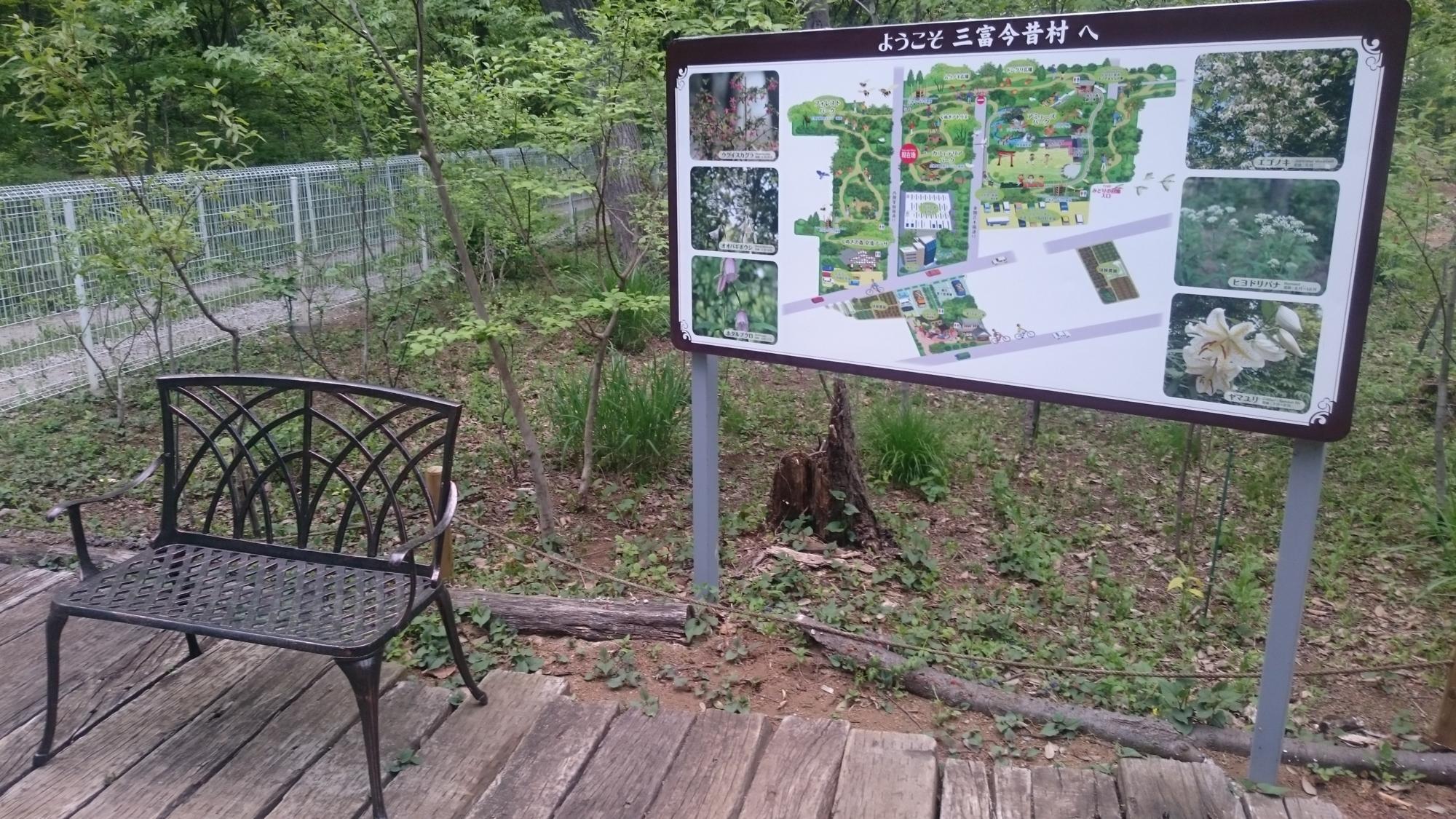 三富今昔村 くぬぎの森