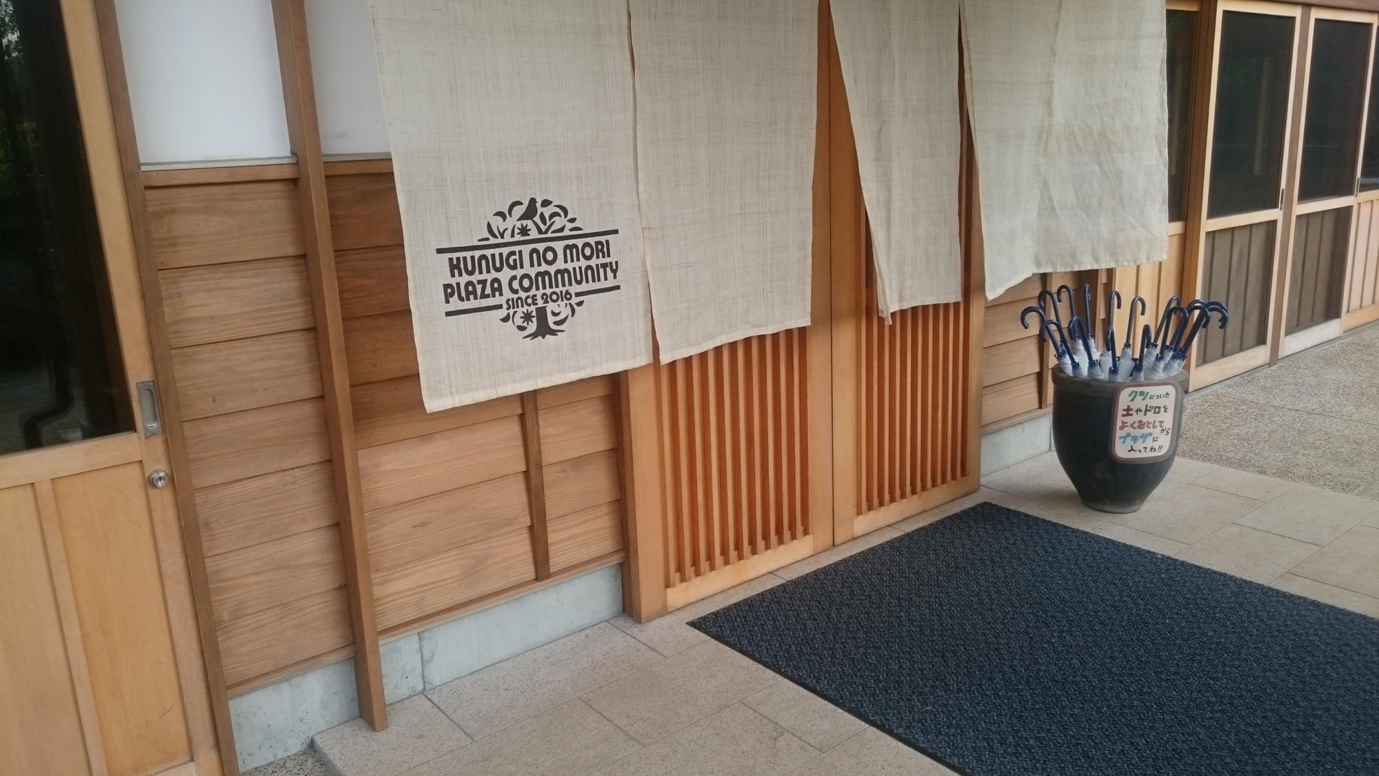 三富今昔村 交流プラザ くぬぎの森側入口