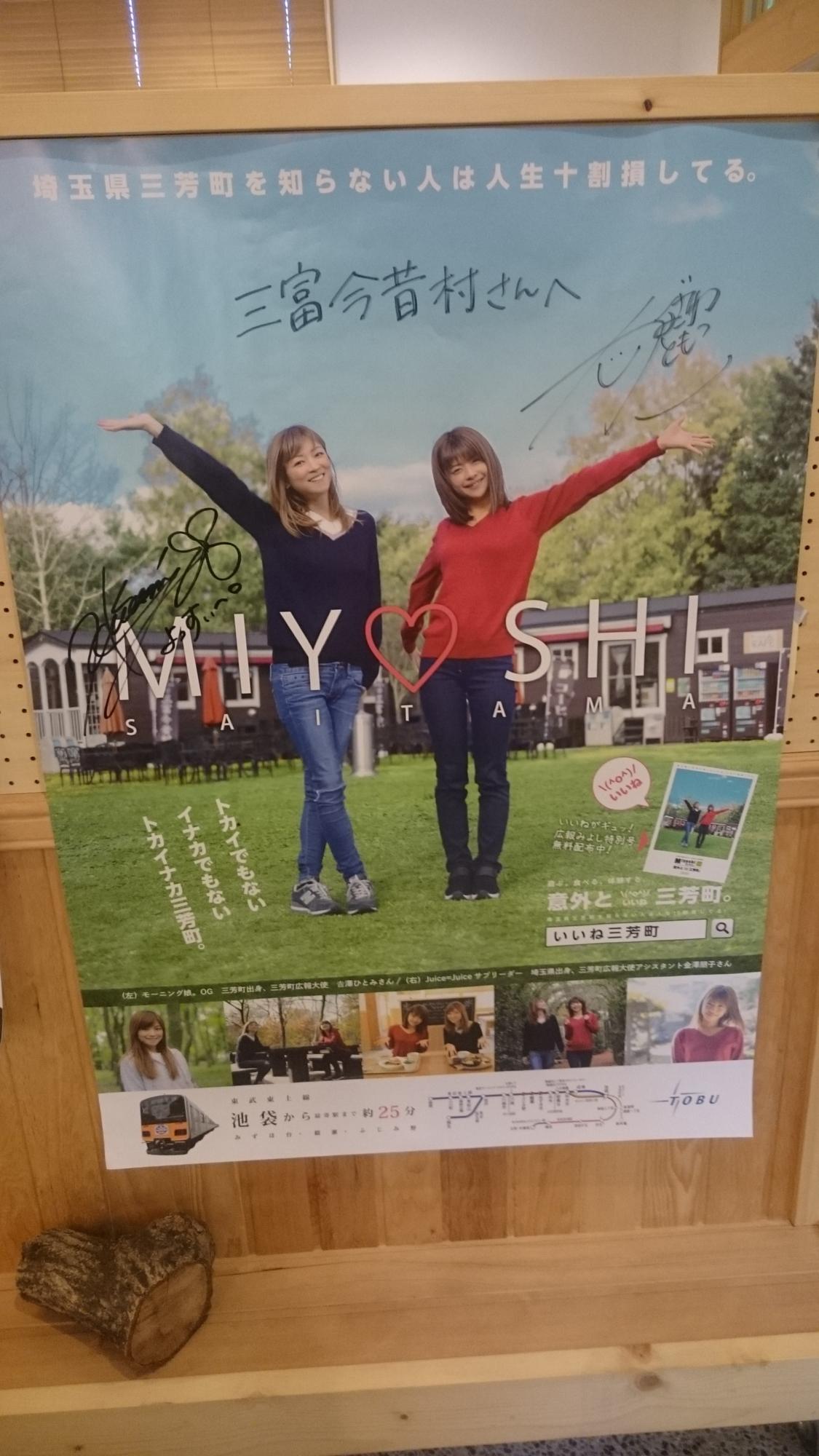 吉澤さんと金澤さんの三芳町ポスター