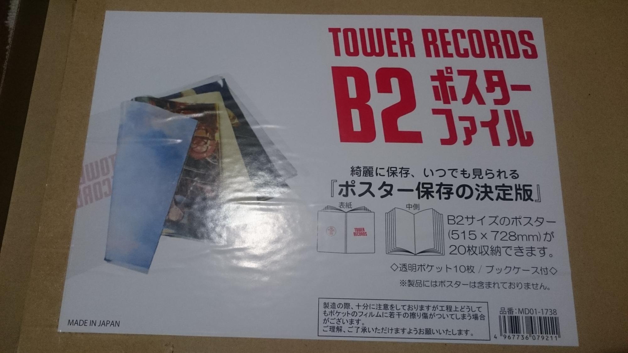 B2ポスターファイル