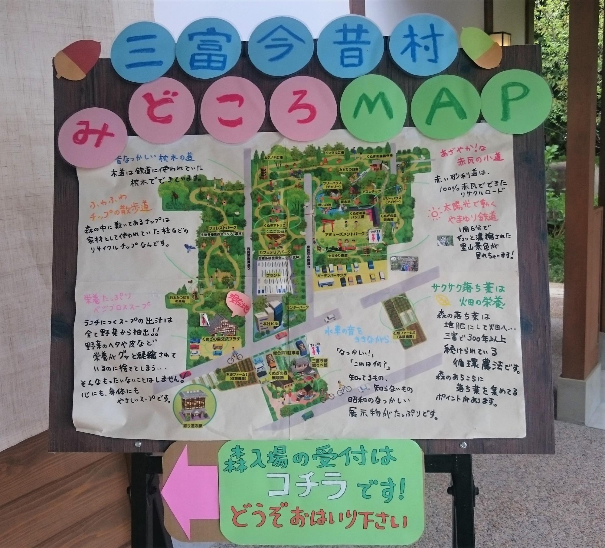 埼玉県三芳町 三富今昔村みどころMAP
