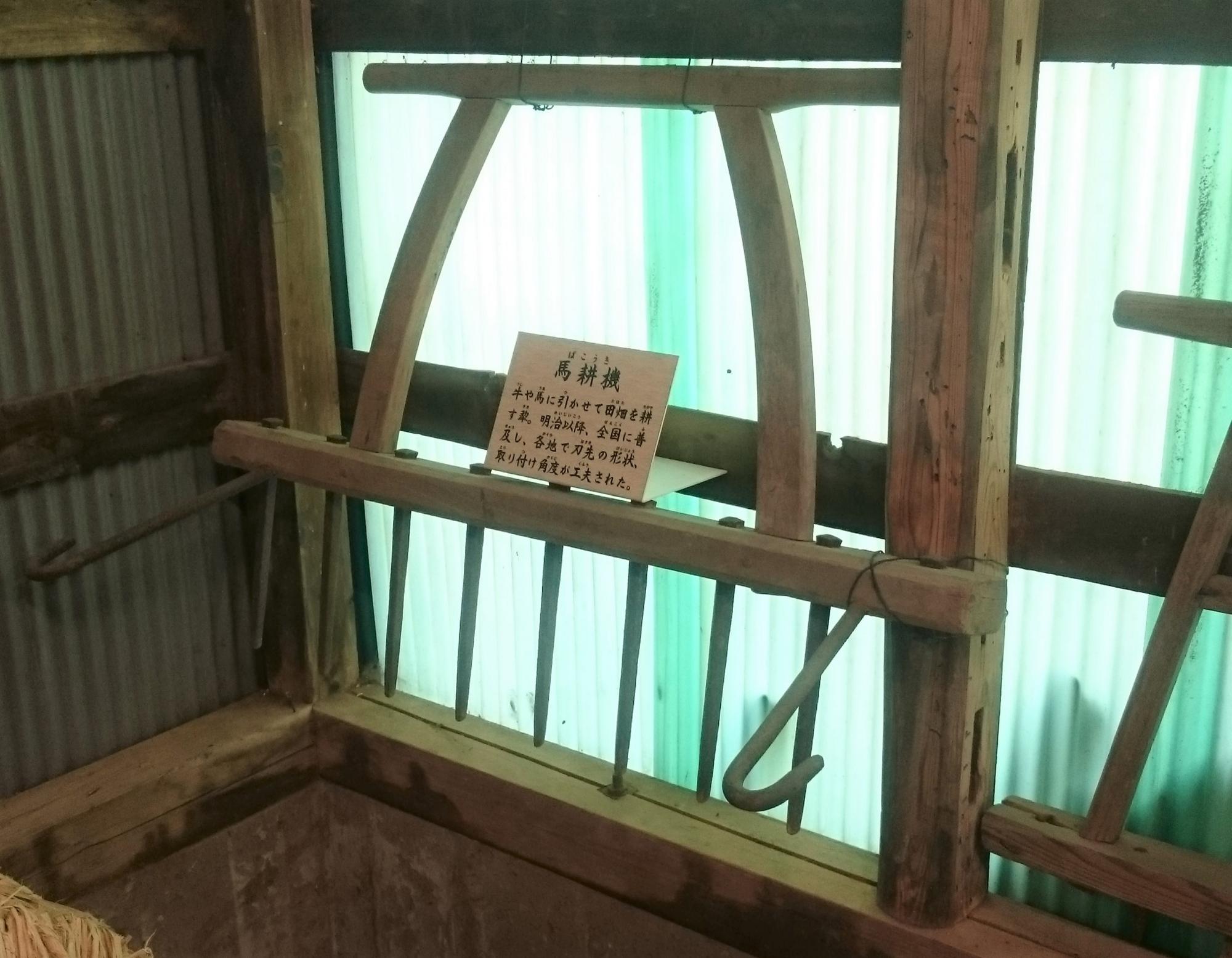 三富今昔村おもしろ館 馬耕機