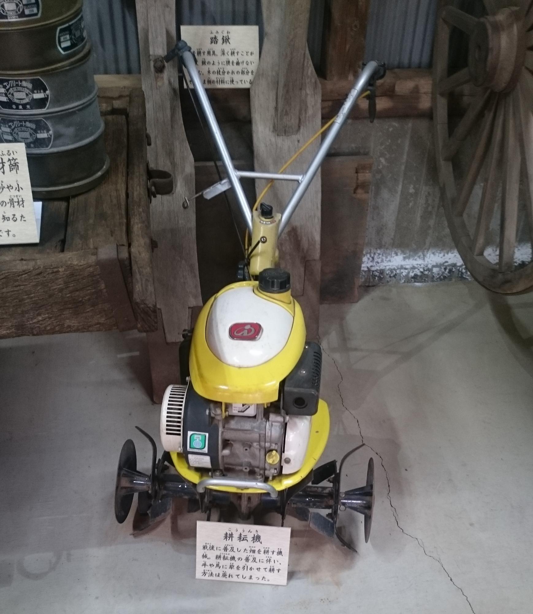 三富今昔村おもしろ館 回転砕土機