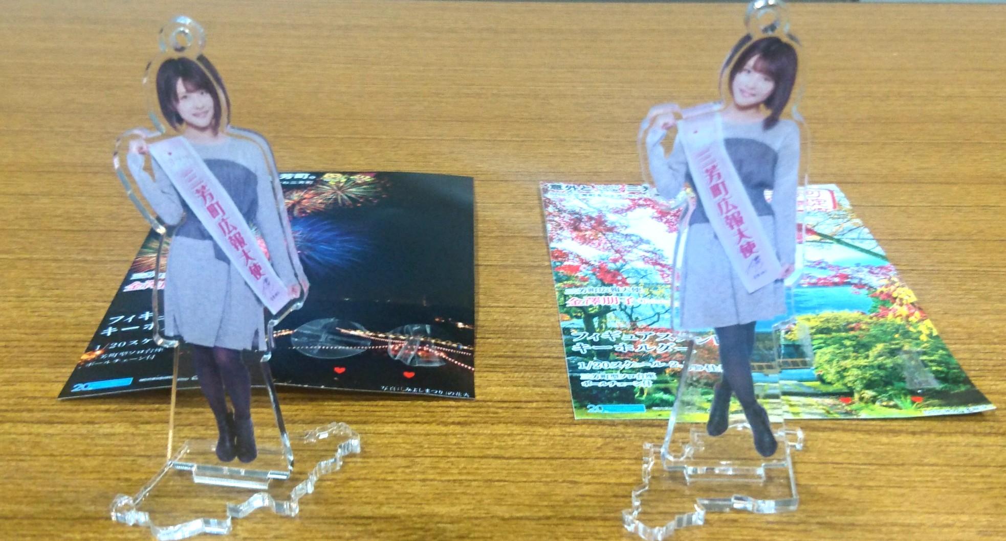 三芳町広報大使 金澤朋子さんフィギュアスタンドキーホルダー