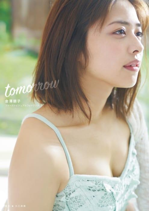 金澤朋子さん『tomorrow』表紙。とてもいい。。