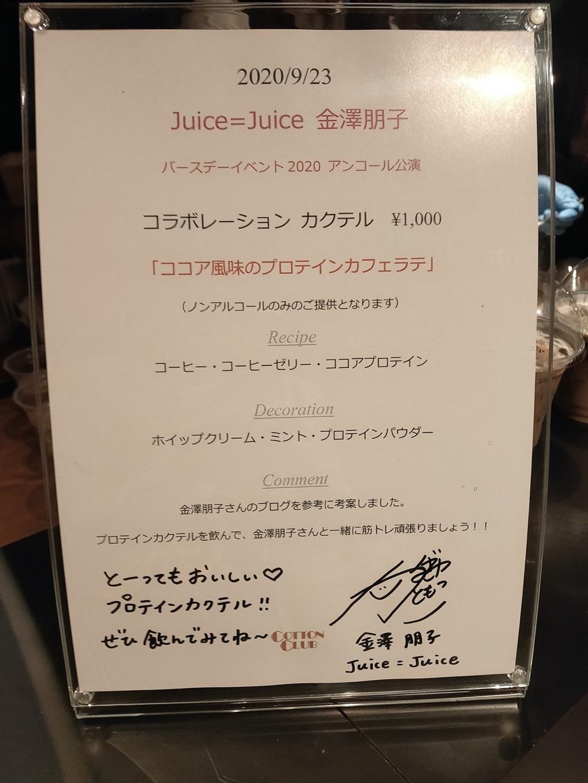会場に掲示されてたメニュー。コットンクラブさん「金澤朋子さんのブログを参考に考案しました」