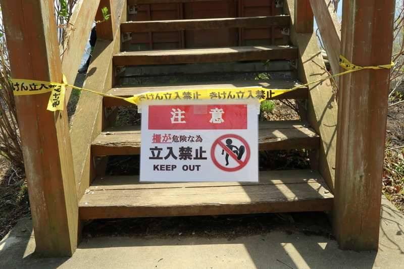 山頂の展望台は立入禁止。うーん残念!