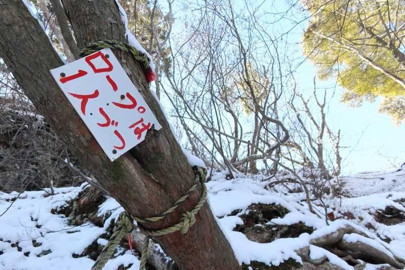 ロープ場を登り切ったら右折して西峰へ。