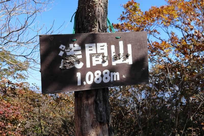 浅間山頂上。狭いですが小休憩に。自分はここで完全にバテました(笑)。